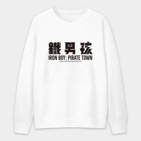 [麥人杰] 鐵男孩 LOGO