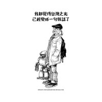 [麥人杰] 鐵男孩:台灣之光