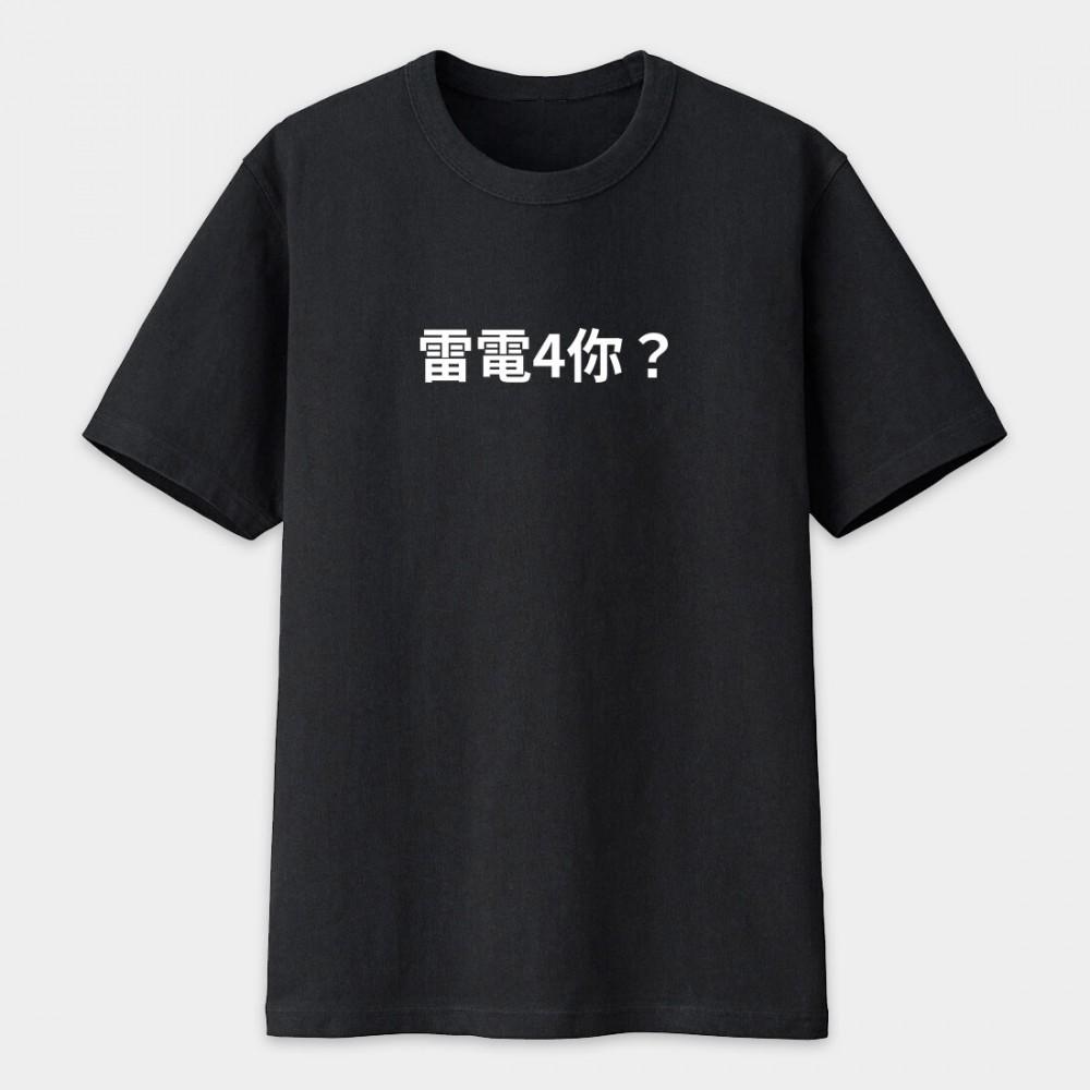 雷電4你? 創意潮TEE