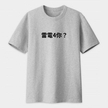 [Jimmy4TW] 雷電4你? 創意潮TEE
