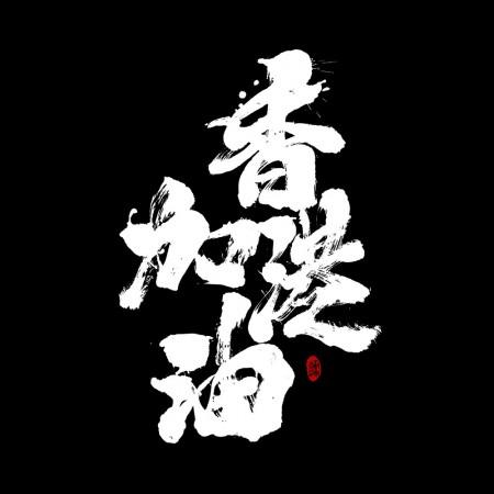 [緣筆書家] 香港加油