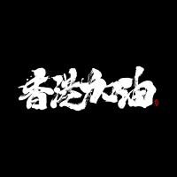 [緣筆書家] 香港加油 應援限定 TEE