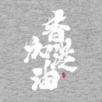 香港加油 應援限定 TEE