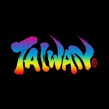 [緣筆書家] 台灣 Taiwan
