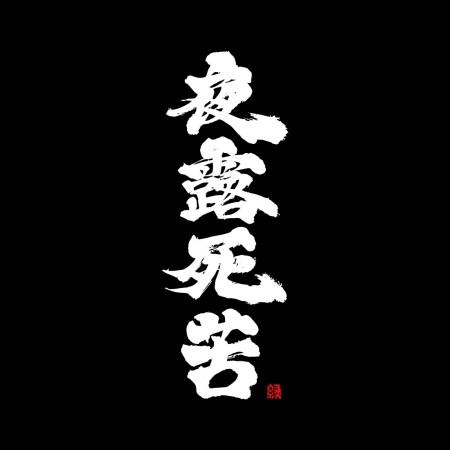 [緣筆書家] 夜露死苦(背面)書法 TEE