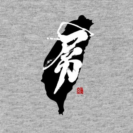 [緣筆書家] 屌書法 TEE