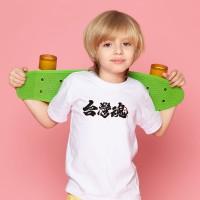 台灣魂書法 TEE  大人小孩共13種尺寸