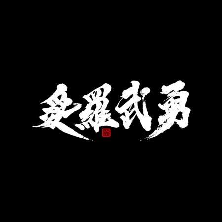 [緣筆書家] 愛羅武勇(I LOVE YOU あいらぶゆう)