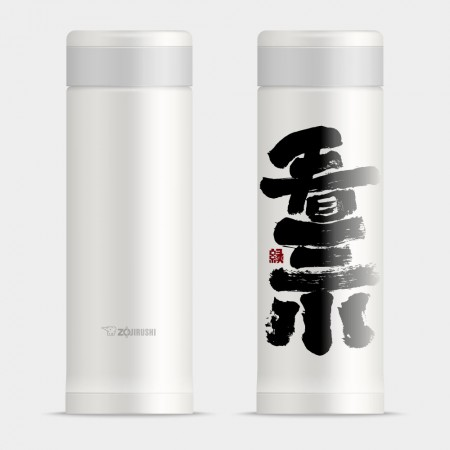 [緣筆書家] 看三小 不鏽鋼真空保溫杯