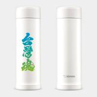 台灣魂 象印不鏽鋼保冷保溫杯