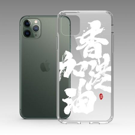 [緣筆書家] 香港加油 iPhone 耐衝擊防摔保護殼