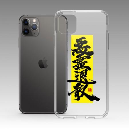[緣筆書家] 惡靈退散 iPhone 耐衝擊保護殼