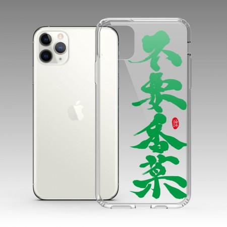 [緣筆書家] 不要香菜 iPhone 耐衝擊保護殼