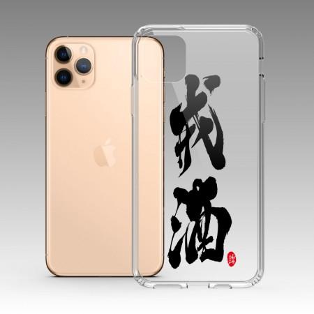 [緣筆書家] 戒酒 iPhone 耐衝擊保護殼