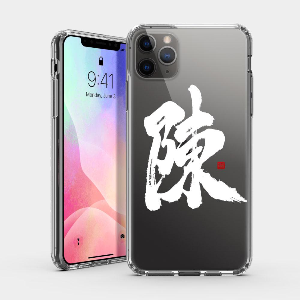 百家姓(陳吳林) iPhone 耐衝擊防摔保護殼 贈送胸章或蝴蝶結緞帶