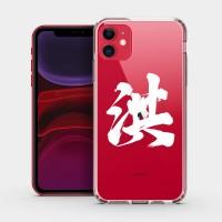 百家姓(郭洪賴廖) iPhone 耐衝擊保護殼 贈送胸章或蝴蝶結緞帶