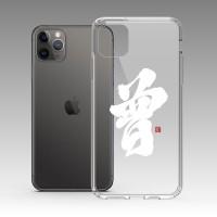 百家姓(曾鄭徐) iPhone 耐衝擊保護殼