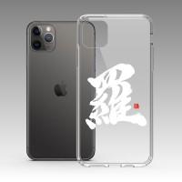 百家姓(羅呂蘇) iPhone 耐衝擊保護殼