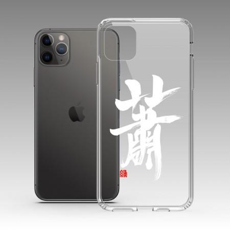 [緣筆書家] 百家姓(蕭葉周) iPhone 耐衝擊保護殼