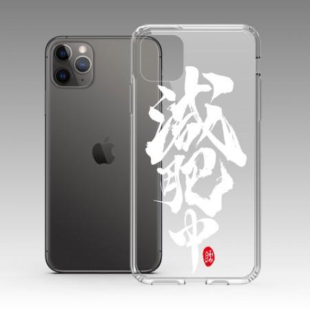 [緣筆書家] 減肥中 iPhone 耐衝擊保護殼