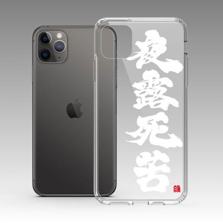 [緣筆書家] 夜露死苦 iPhone 耐衝擊保護殼