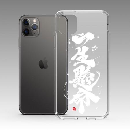 [緣筆書家] 一生懸命 iPhone 耐衝擊保護殼