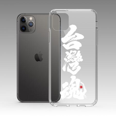 [緣筆書家] 台灣魂 iPhone 耐衝擊保護殼