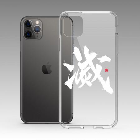 [緣筆書家] 滅 iPhone 耐衝擊保護殼