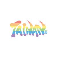 [緣筆書家] Taiwan 台灣