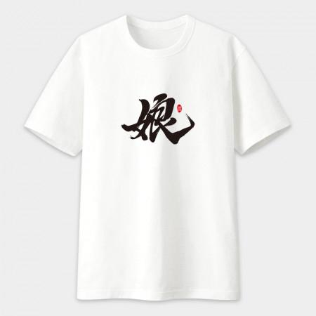 [緣筆書家] 東京五輪 書法 TEE