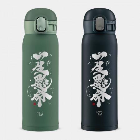 [緣筆書家] 一生懸命 象印 One Touch 彈蓋運動水瓶