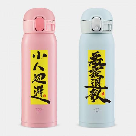 [緣筆書家] 小人廻避(惡靈退散) 象印 One Touch 彈蓋運動水瓶