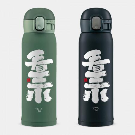 [緣筆書家] 看三小 象印 One Touch 彈蓋運動水瓶