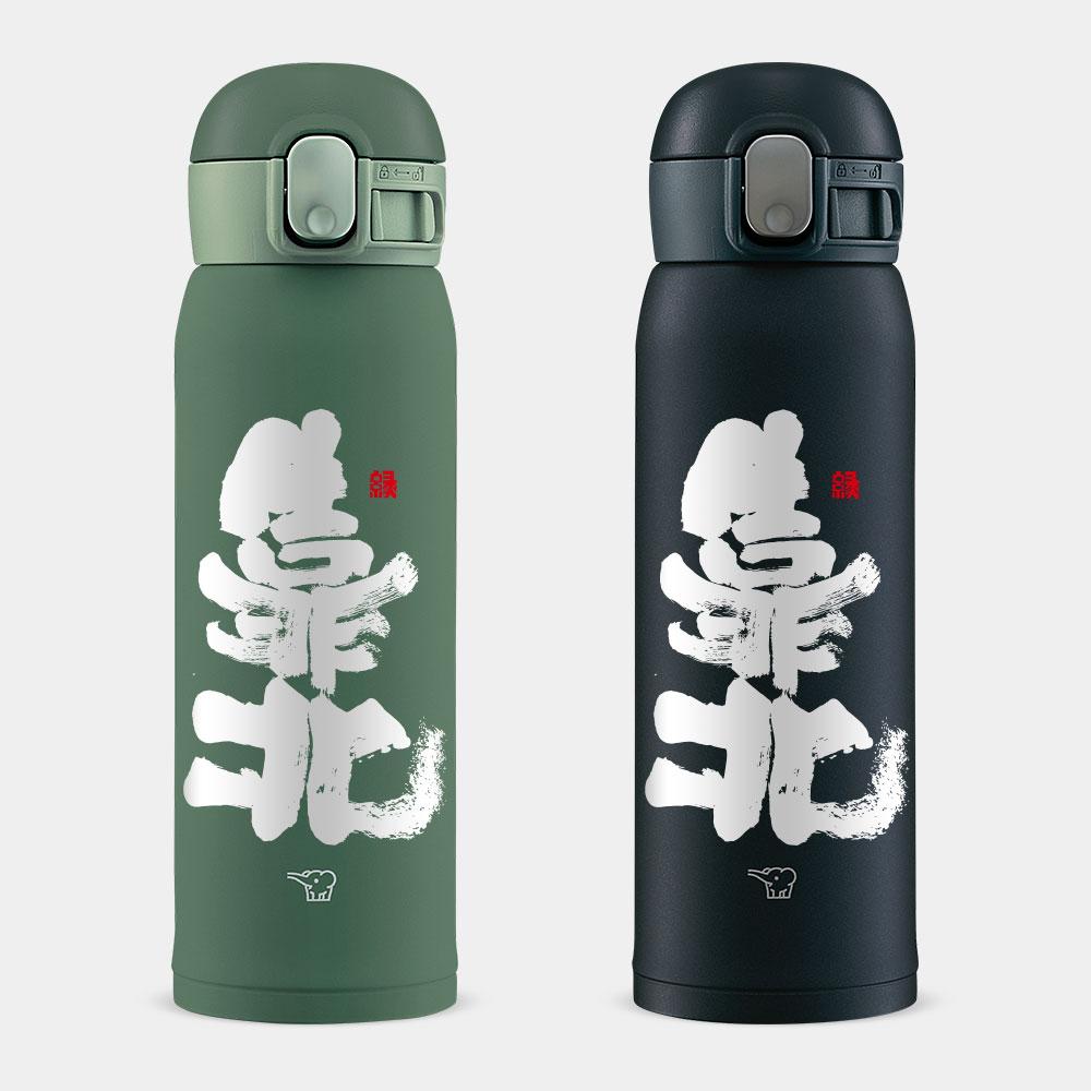 靠北 象印 One Touch 彈蓋運動水瓶