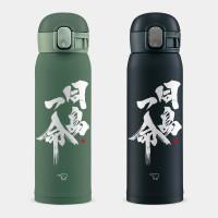 [緣筆書家] 同島一命 象印 One Touch 彈蓋運動水瓶