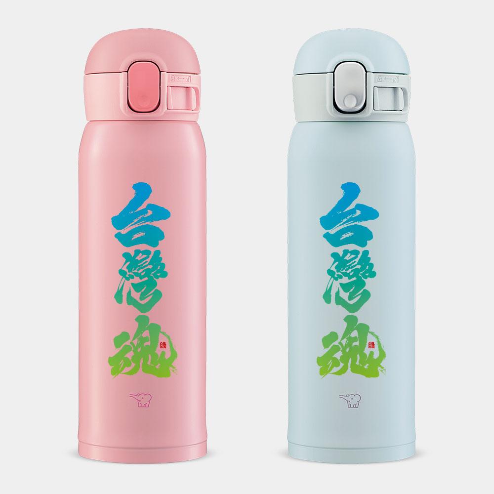 台灣魂 象印 One Touch 彈蓋運動水瓶