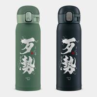 [緣筆書家] 歹勢 象印 One Touch 彈蓋運動水瓶