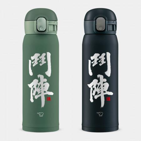 [緣筆書家] 鬥陣 象印 One Touch 彈蓋運動水瓶