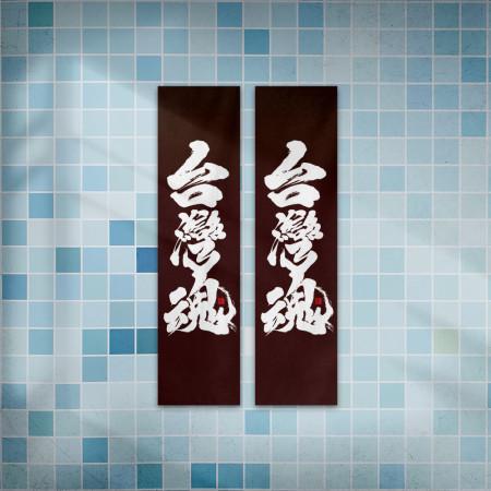 台灣魂書法