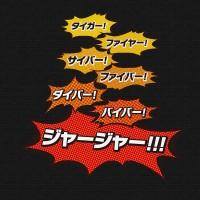 [台南升堂] OTAGEI BANZAI!!