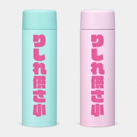 [OTAKU] 哩西勒供三小?粉紅字 象印不鏽鋼保溫杯