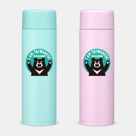 [OTAKU] 拎北台灣郎  象印不鏽鋼保溫杯