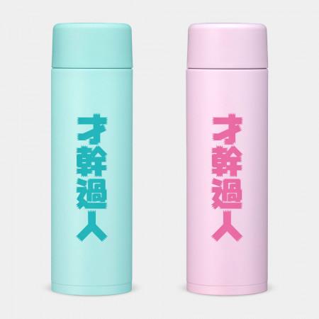 [OtaKuso] 才幹過人 象印不鏽鋼保冷保溫杯