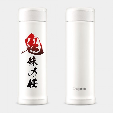 [OTAKU] 鬼滅書法客製化文字 象印不鏽鋼保溫杯