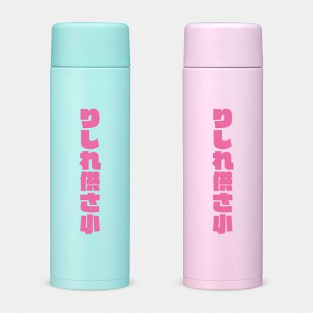 [OtaKuso] 哩西勒供三小?粉紅字 象印不鏽鋼保冷保溫杯