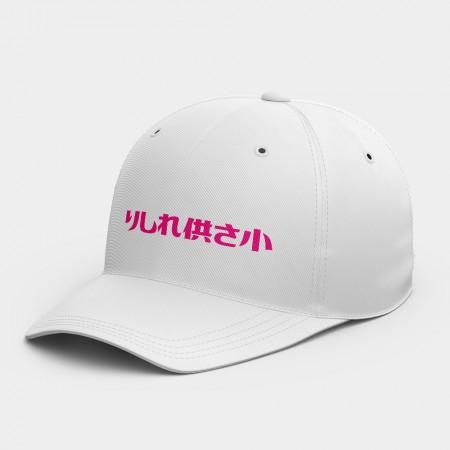[OTAKU] 哩西勒公三小? 休閒棒球帽