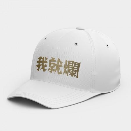 [OTAKU] 我就爛  休閒棒球帽