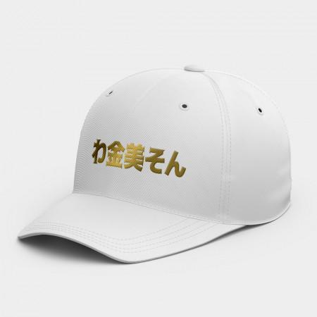 [OTAKU] 金價就美送 金価じょ美そん 韓風鴨舌帽