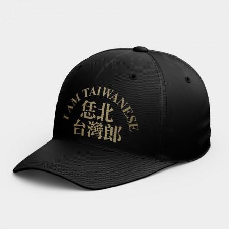 [FRAGILE] 拎北台灣郎  休閒棒球帽