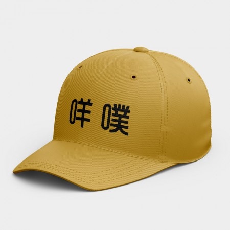 [OTAKU] 咩噗  韓風鴨舌帽